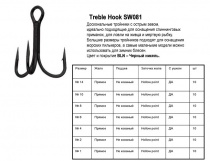 тройник treble hook bn №6